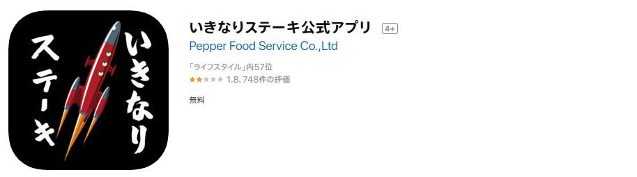 いきなりステーキの公式アプリ