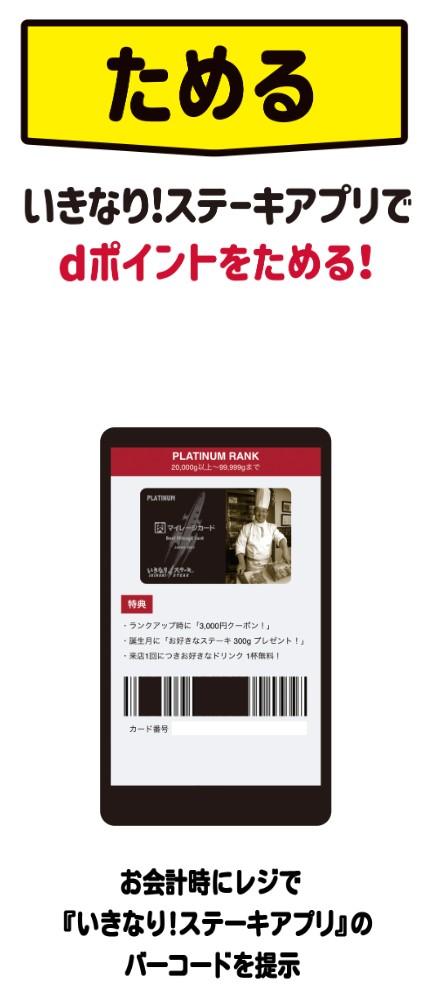 いきなりステーキにdポイントアプリ2