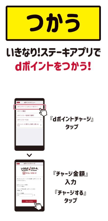 いきなりステーキにdポイントアプリ3