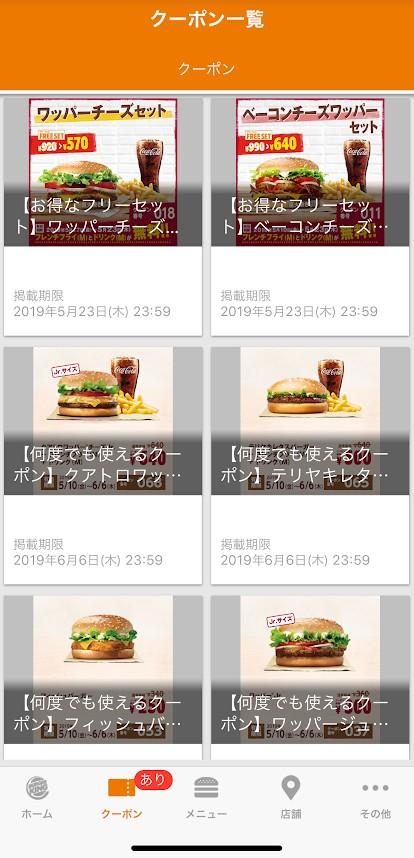 バーガーキング公式アプリの画面