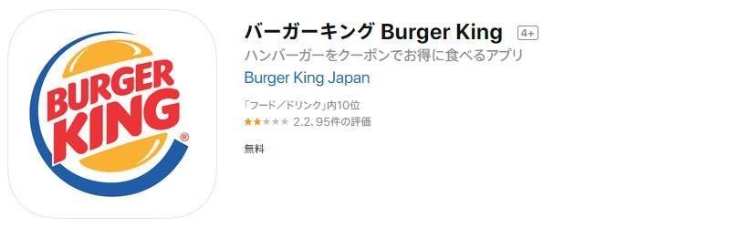 Burger Kingアプリ