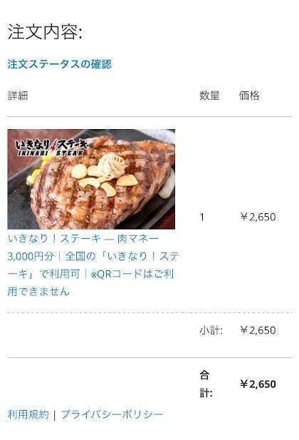 いきなりステーキグルーポン
