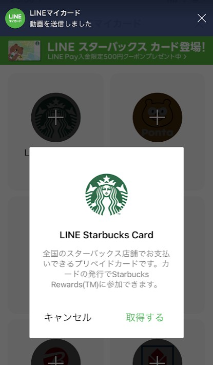 LINEマイカードスターバックスカード