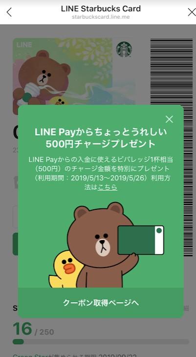 スターバックスLINE PAYから入金すると「500円クーポン」GET!