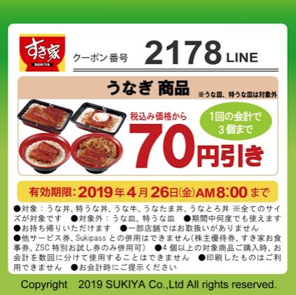すき家うなぎ商品70円引き 2019年4月26日まで