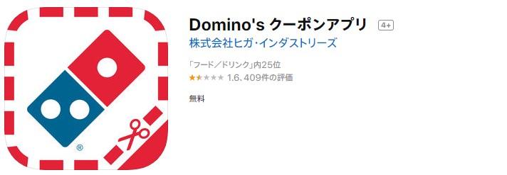 ドミノピザの公式アプリ