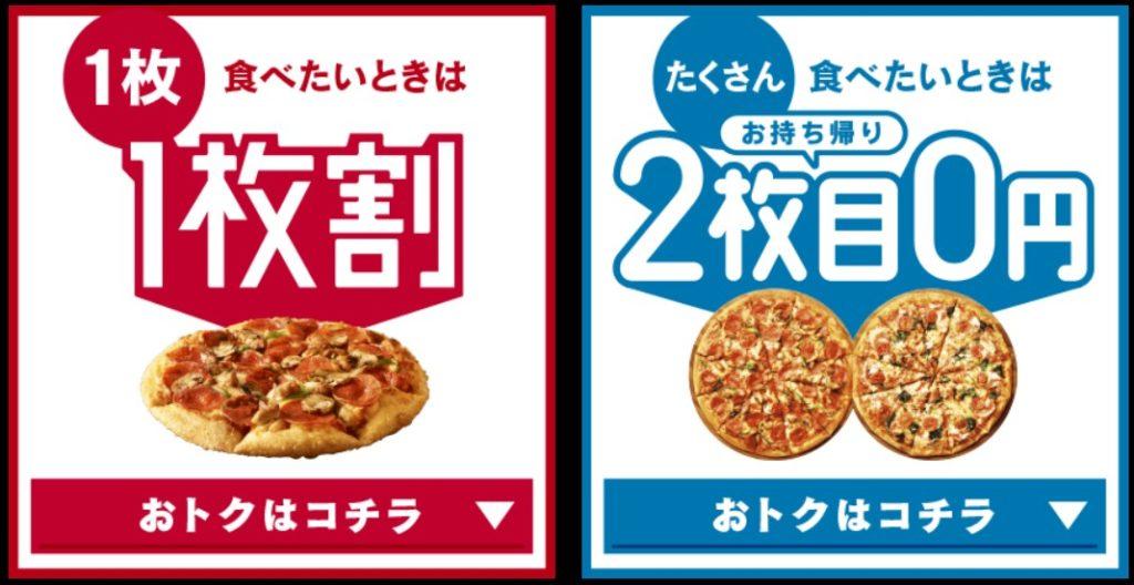 ドミノピザの1枚割、2枚目0円
