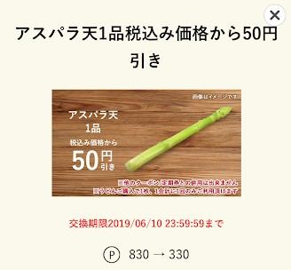 はなまるうどんアスパラ天一品50円引き