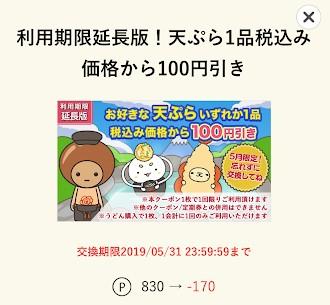 はなまるうどん天ぷら一品100円引き