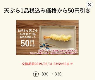 はなまるうどん天ぷら一品税込み価格50円引き
