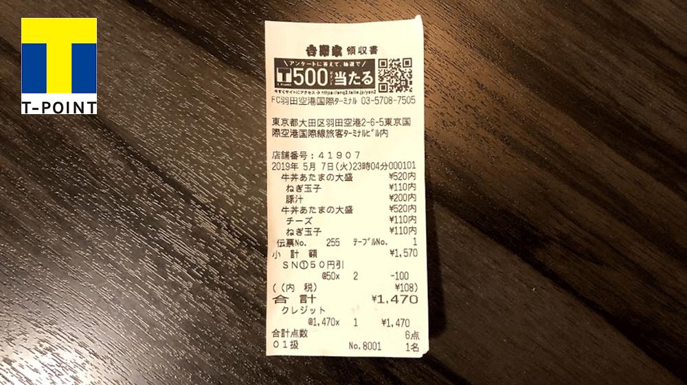500円Tポイント