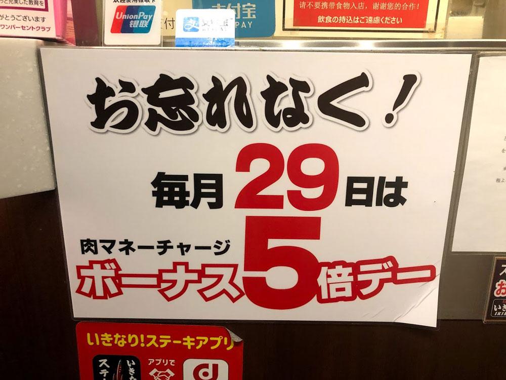 いきなりステーキの毎月29日はボーナス5倍デー