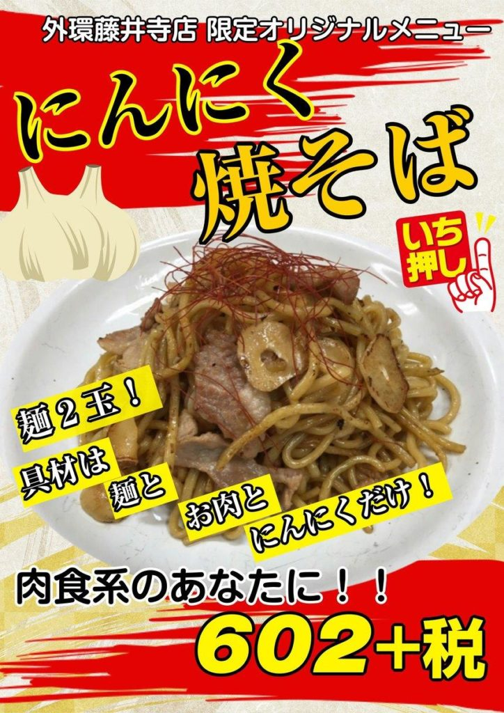 大阪・外環藤井寺店の「にんにく焼きそば」