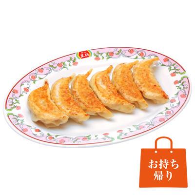 餃子の王将の餃子(6個で220円)