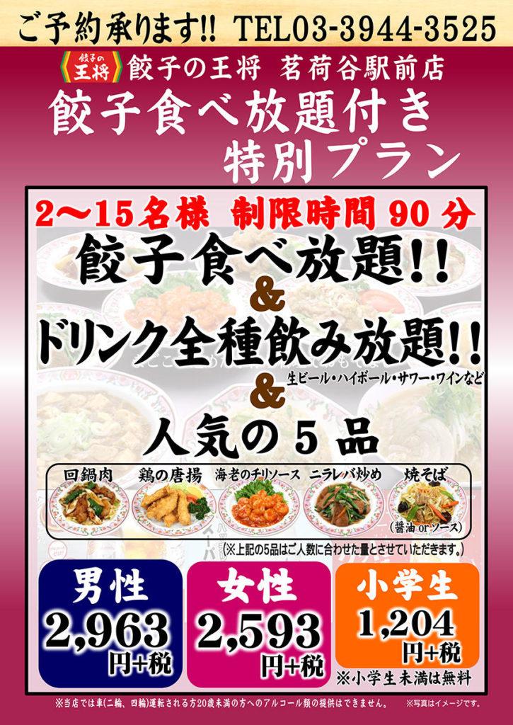 東京複数店舗「餃子食べ放題付き特別プラン」