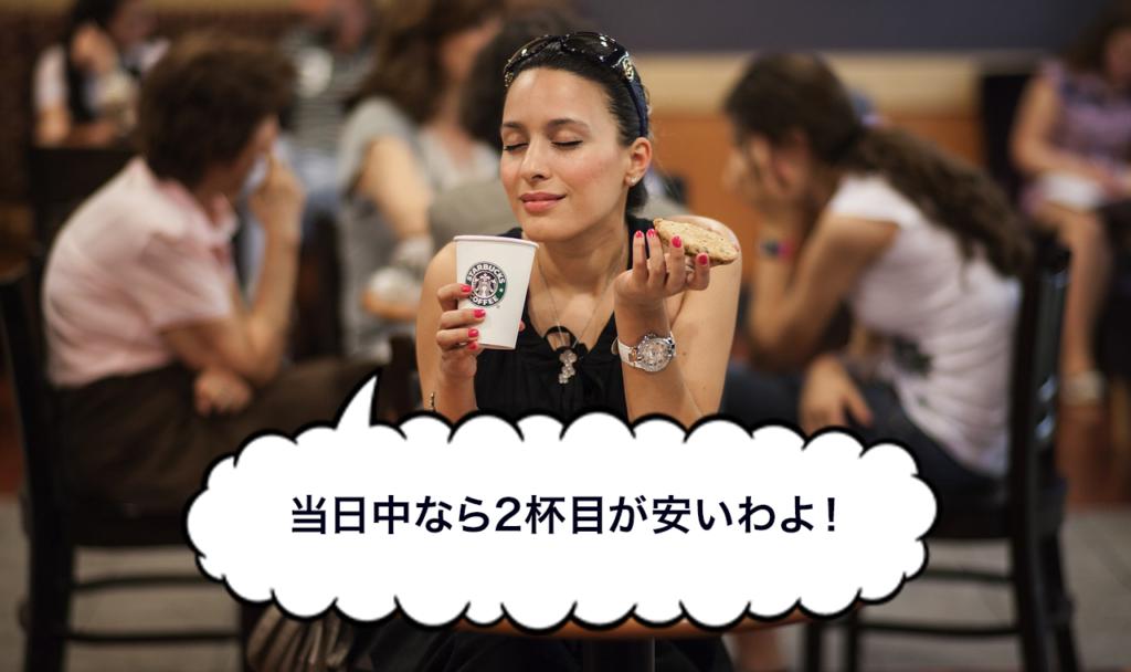 スターバックス2杯目が150円