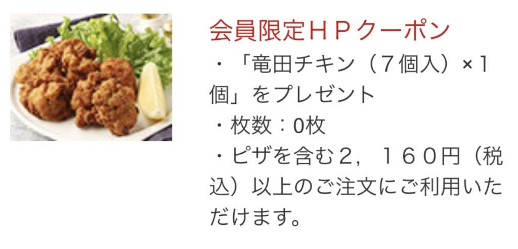 ピザーラ竜田チキン7個入りクーポン