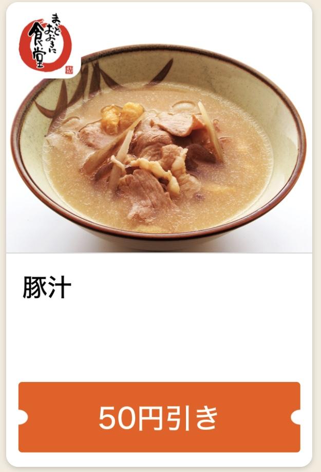 豚汁50円引き