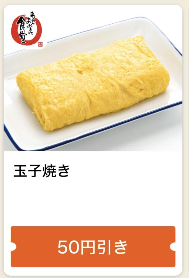 玉子焼き50円引き