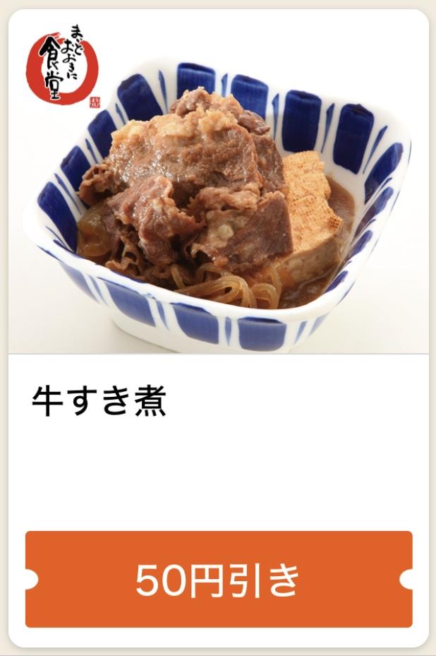 牛すき煮50円引き