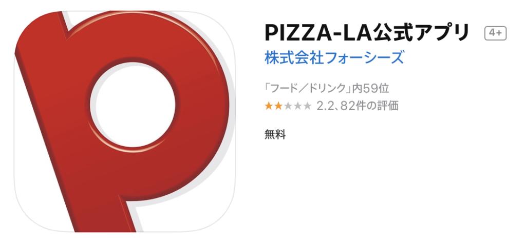 ピザーラ公式アプリ