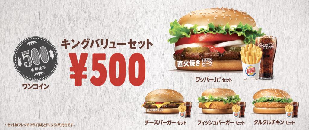 バーガーキングキングバリューセット500円