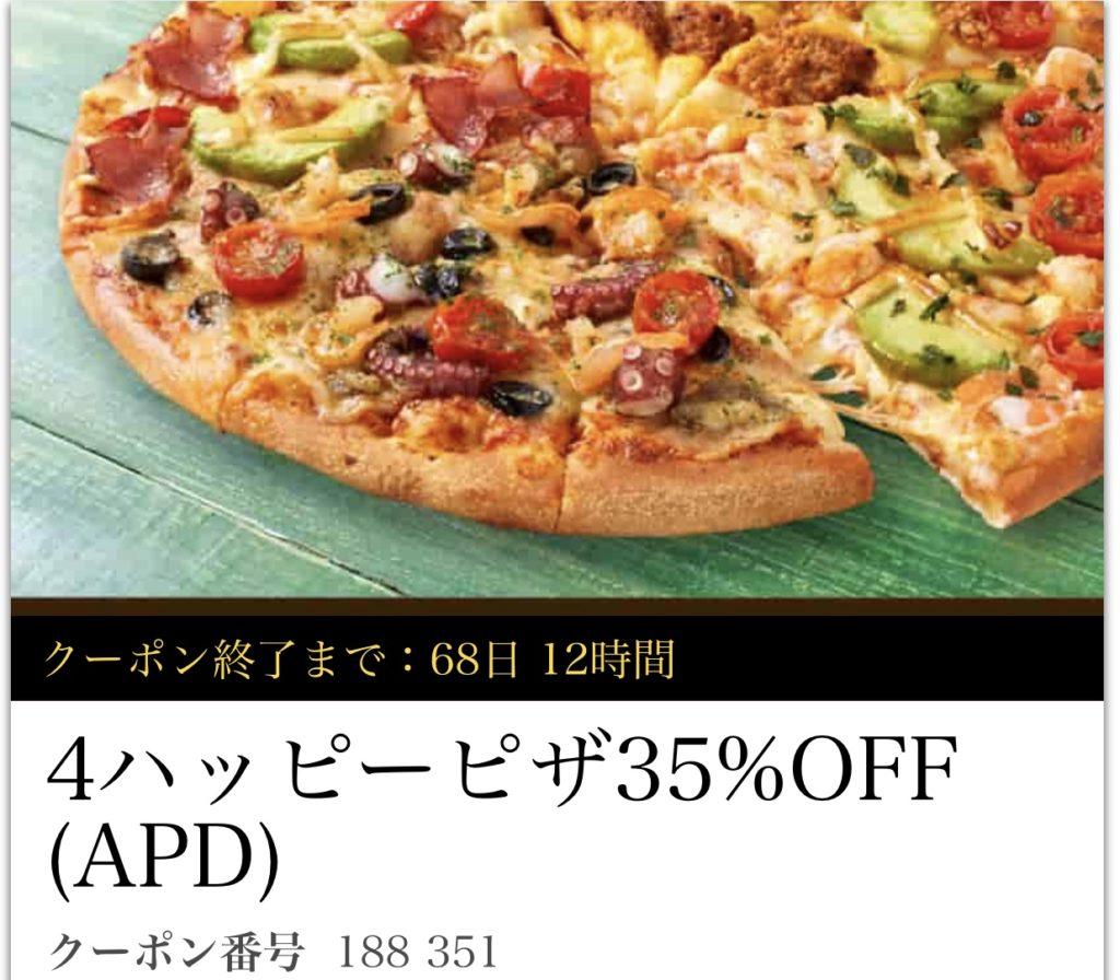 4ハッピーピザ35%オフ
