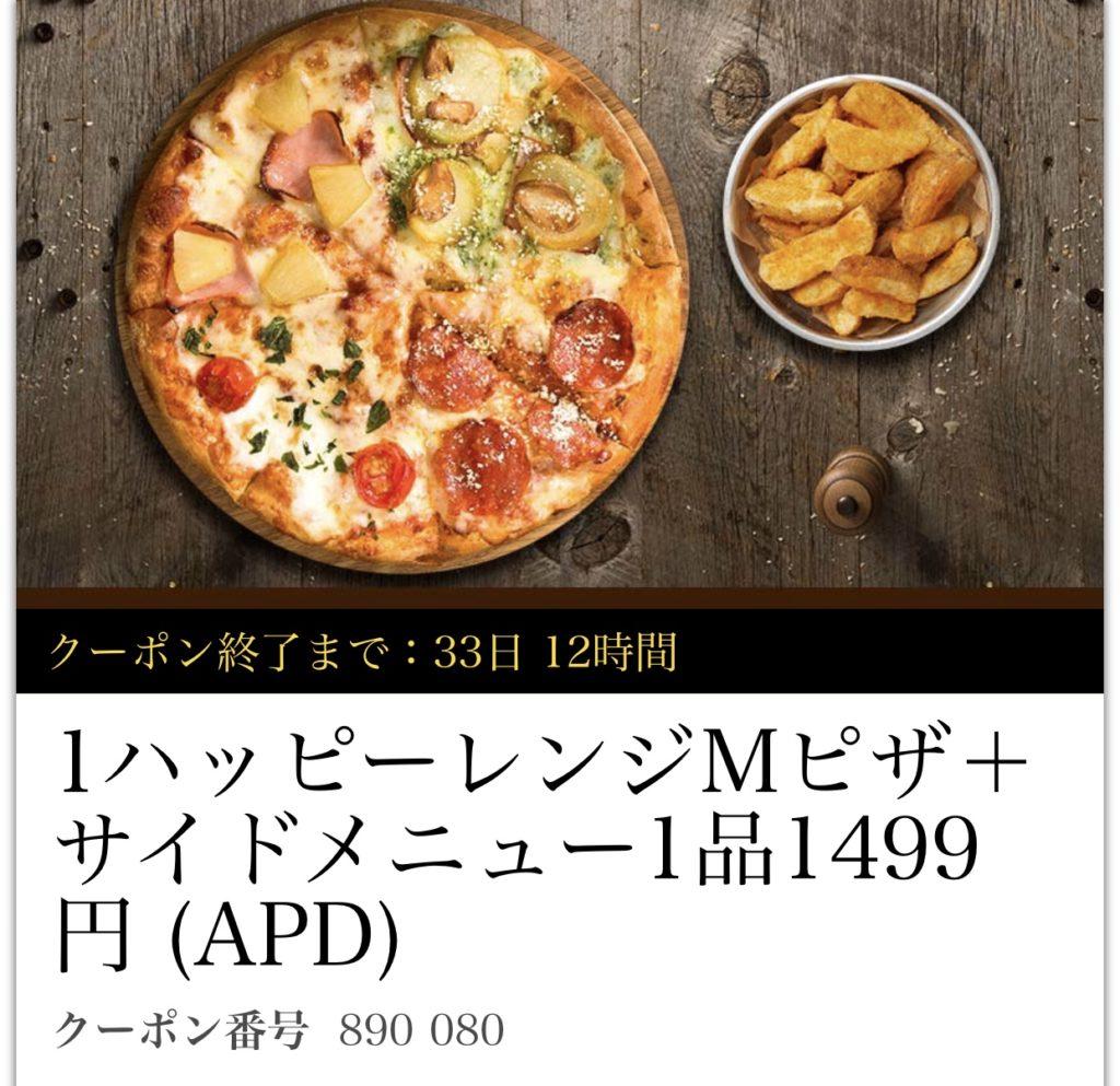 1ハッピーレンジM+サイドメニュー1