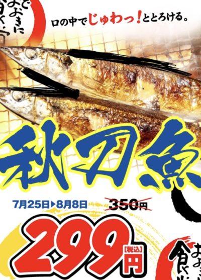 まいどおおきに食堂焼きたて秋刀魚フェア