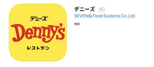 デニーズ公式アプリ