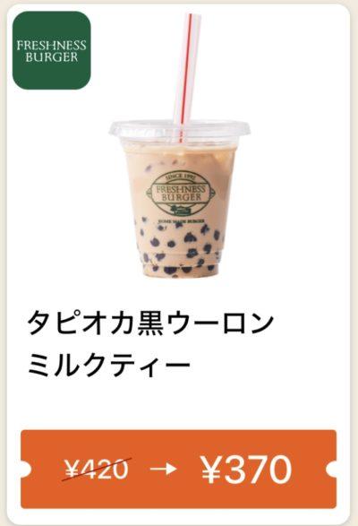 タピオカ黒ウーロンミルクティー50円引き