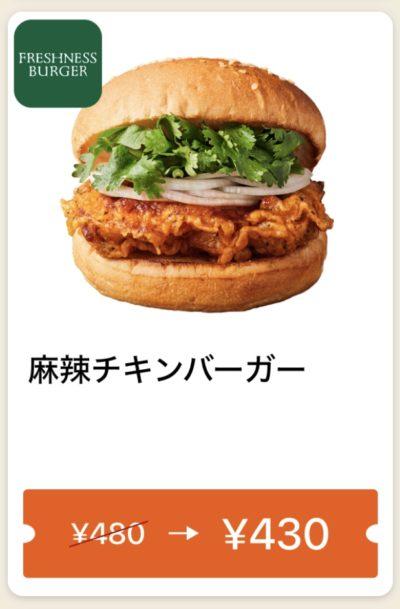 麻辣チキンバーガー50円引き