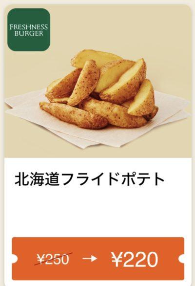 フライドポテト30円引き