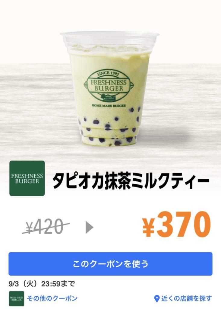 タピオカ抹茶ミルクティー50円引き