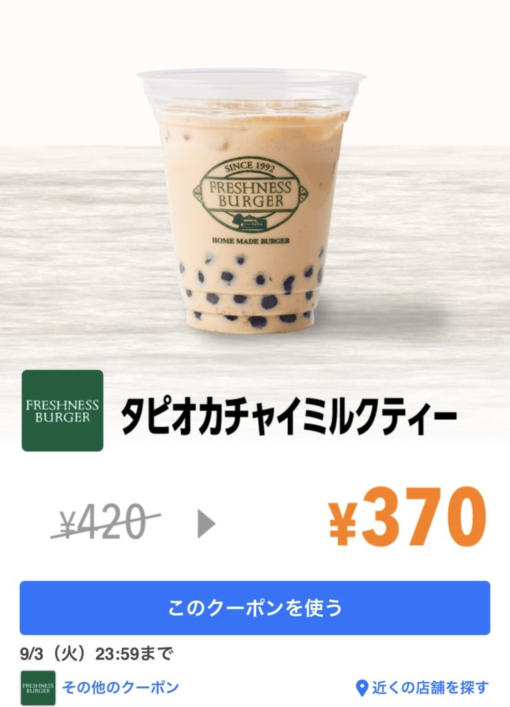 タピオカチャイミルクティー50円引き