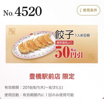 一人前50円引き