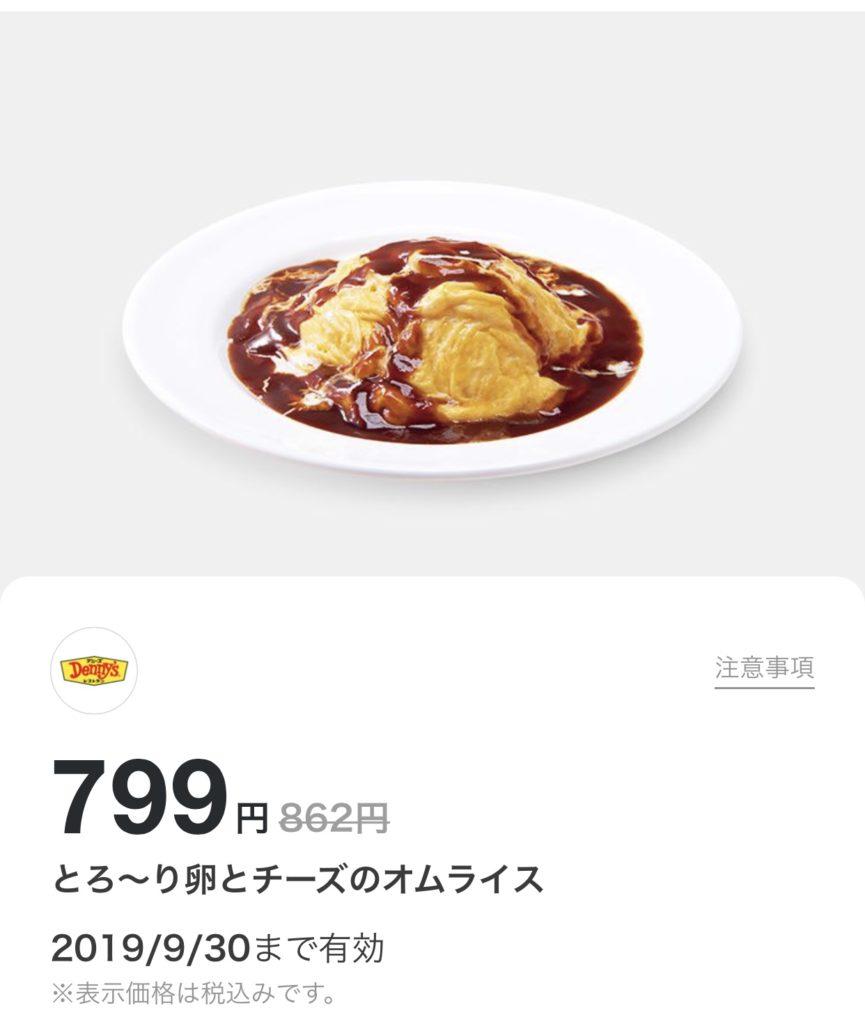チーズオムライス63円引き
