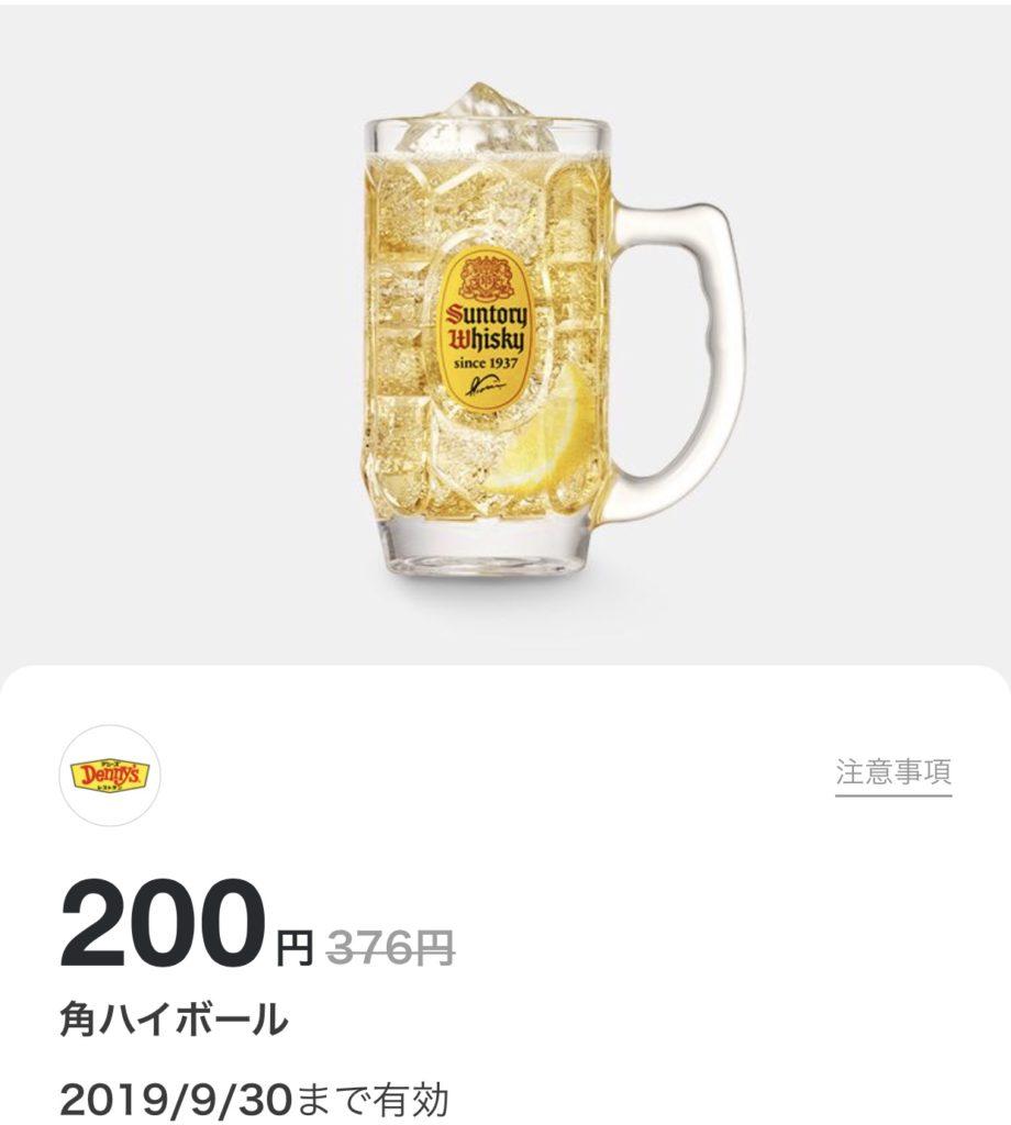 角ハイボール176円引き