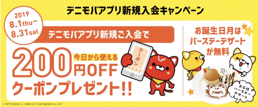 デニモバアプリ新規入会キャンペーン