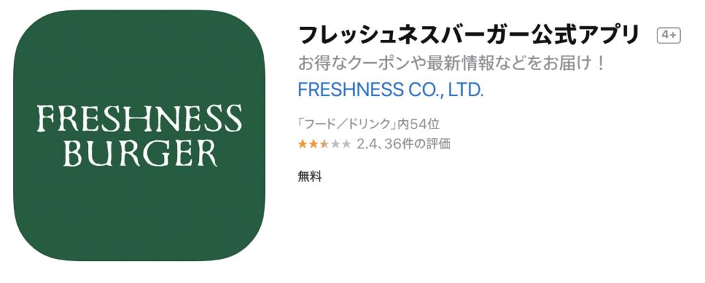 FRESHNESSBURGER公式アプリ