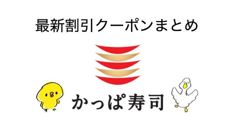 かっぱ寿司クーポン