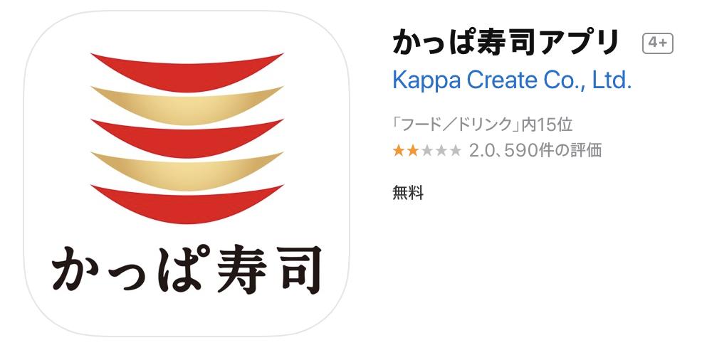 かっぱ寿司公式アプリ