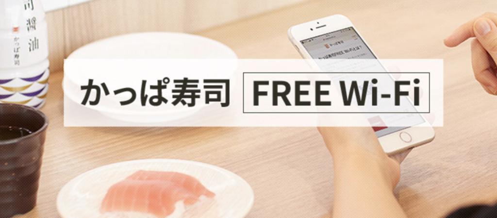 かっぱ寿司のFreeWi-Fi