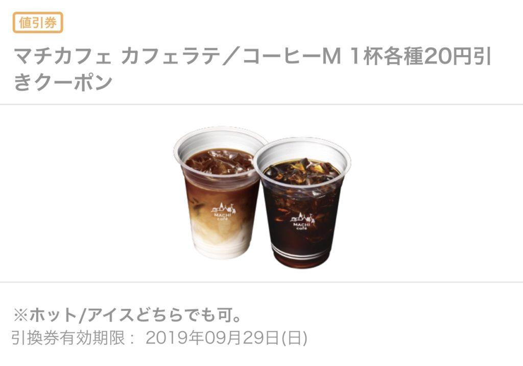 ローソンマチカフェ1杯各種20円引きクーポン