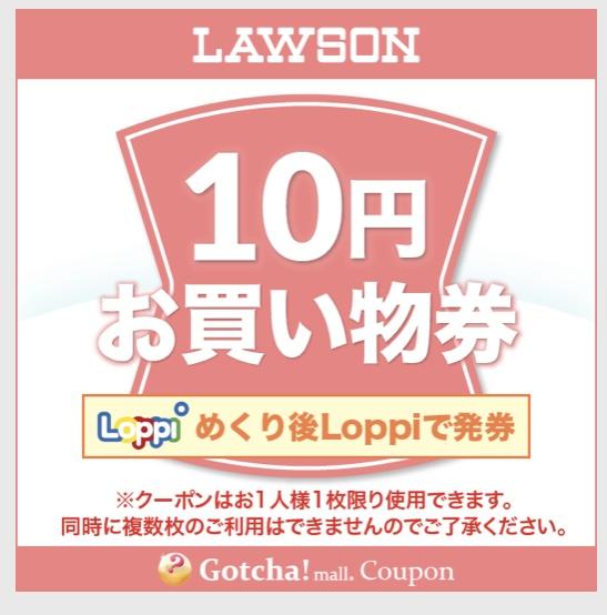 ローソン10円お買い物券