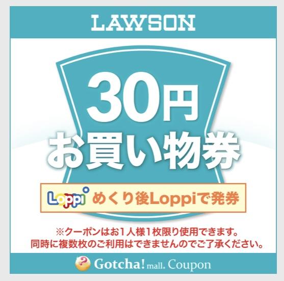 ローソン30円お買い物券