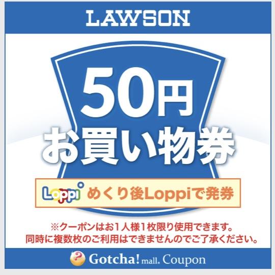 ローソン50円お買い物券