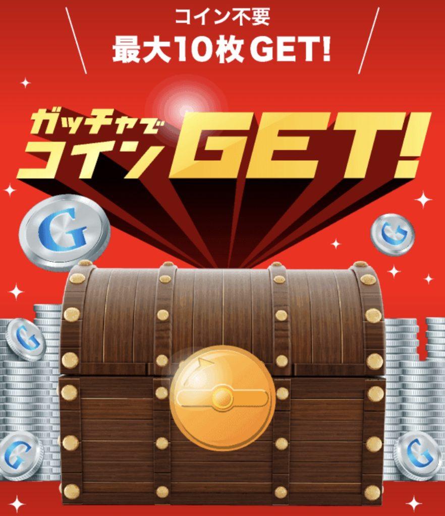 ガッチャでコインをGETする方法