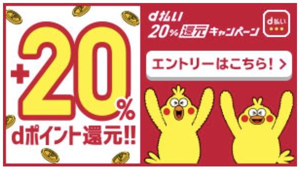 dポイント20%還元キャンペーン