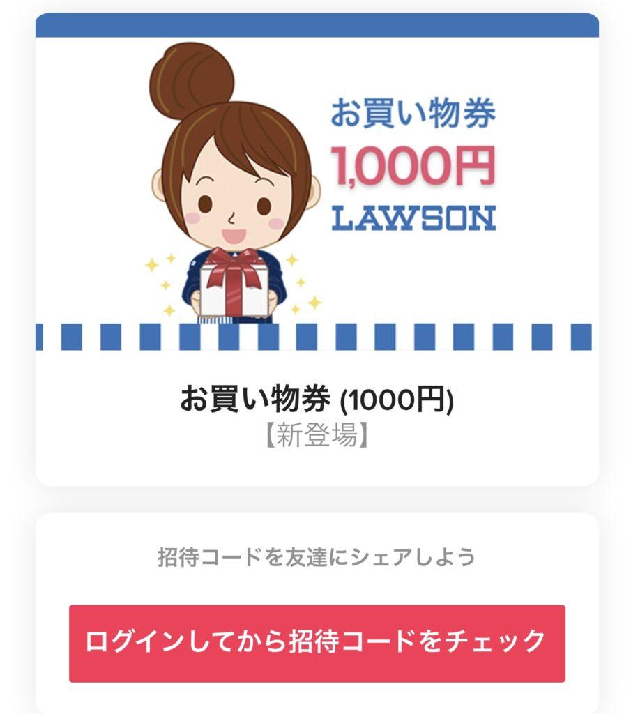 ローソンお買い物券1000円分